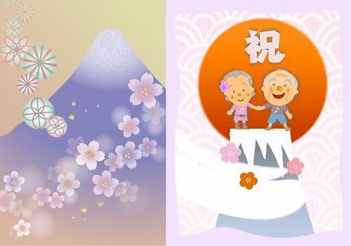 年賀状 富士山 縦