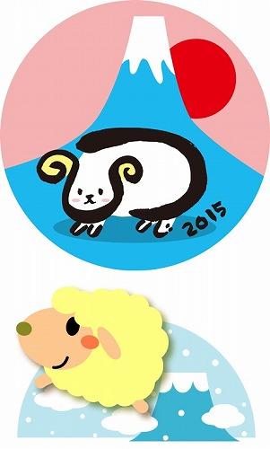年賀状 富士山 羊