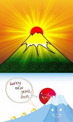 年賀状 富士山 日の出