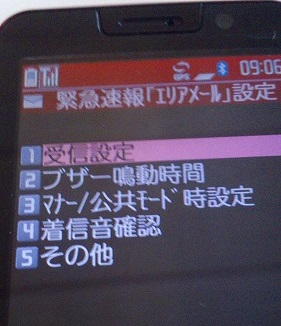 docomo 緊急地震速報 エリアメール設定メニュー