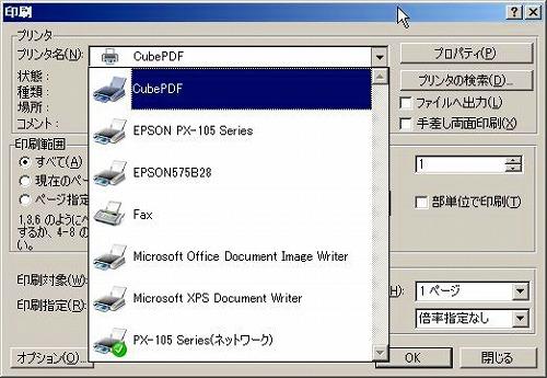 コンビニ印刷 ワード2003 PDF化