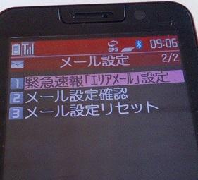 docomo 緊急地震速報 エリアメール設定