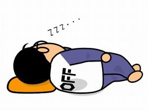 いびきの治し方 横向き寝