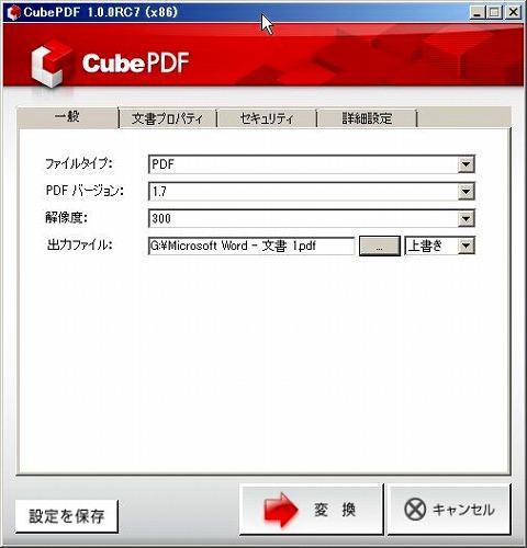 コンビニ印刷 ワード2003 PDF化その2