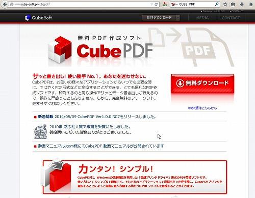 コンビニ印刷 ワード2003 CUBE PDF